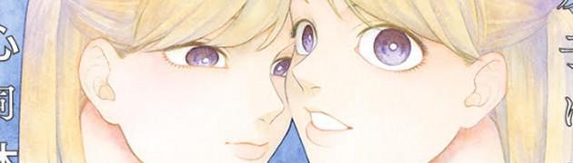 双子たちの歪んだ関係を描いた読み切り百合漫画「双子相愛」がWEBで公開