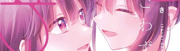 【2月15日~21日】「ふたごわずらい」第2巻など今週発売された百合漫画