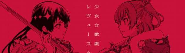 コミカライズ「舞台 少女☆歌劇 レヴュースタァライト ―The LIVE―」が100%OFFで0円に