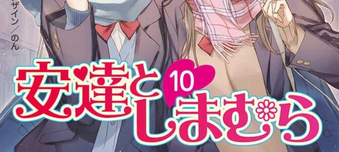 安達としまむら (10) 【小説】