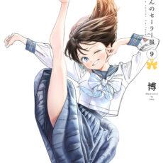 明日ちゃんのセーラー服 (9)