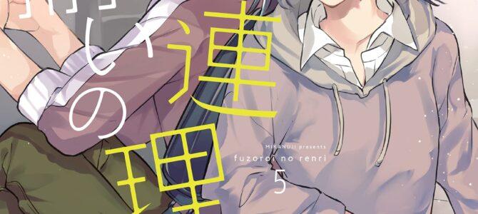 不揃いの連理 (5)