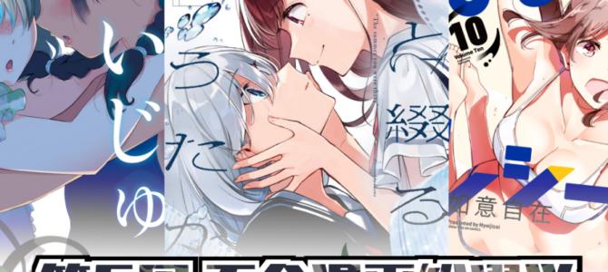 【お知らせ】「第5回 百合漫画総選挙」投票受付最終日!(10/7まで)