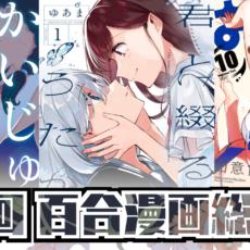 第5回 百合漫画総選挙