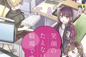 【無料本】くずしろ先生「笑顔のたえない職場です。」第1巻が100%OFFで0円に