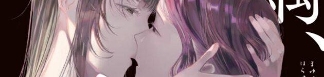 「繭、纏う」4巻発売記念!華と洋子の美しいコスプレ写真が公開